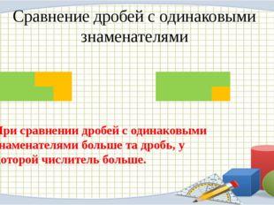 Сравнение дробей с одинаковыми знаменателями При сравнении дробей с одинаковы