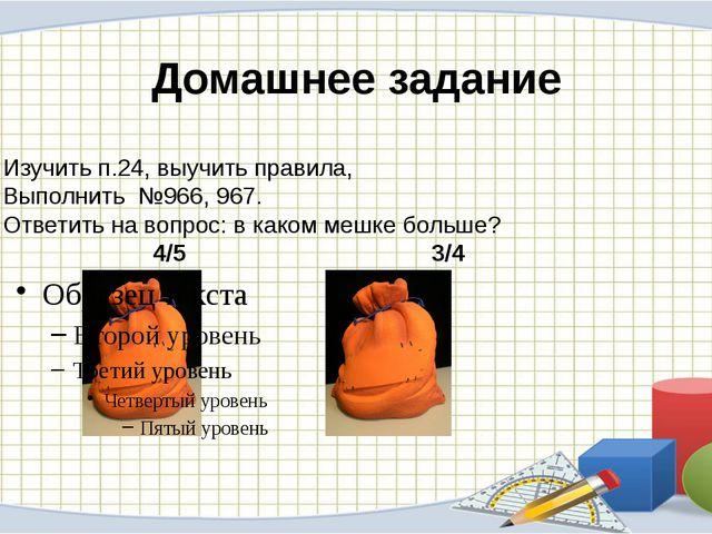 Домашнее задание Изучить п.24, выучить правила, Выполнить №966, 967. Ответить...