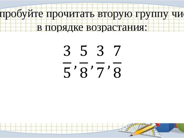 Попробуйте прочитать вторую группу чисел в порядке возрастания: