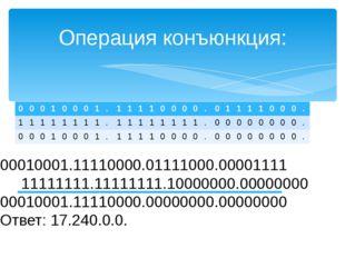 Операция конъюнкция: 00010001.11110000.01111000.00001111 11111111.11111111.10