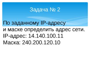 Задача № 2 По заданному IP-адресу и маске определить адрес сети. IP-адрес: 14