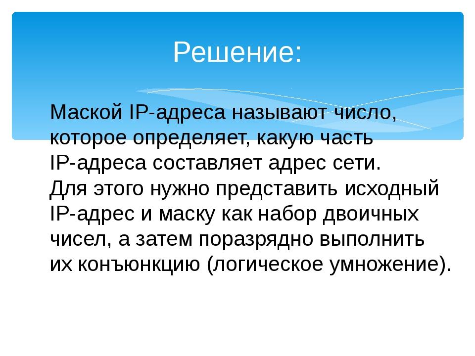 Решение: Маской IP-адреса называют число, которое определяет, какую часть IP-...
