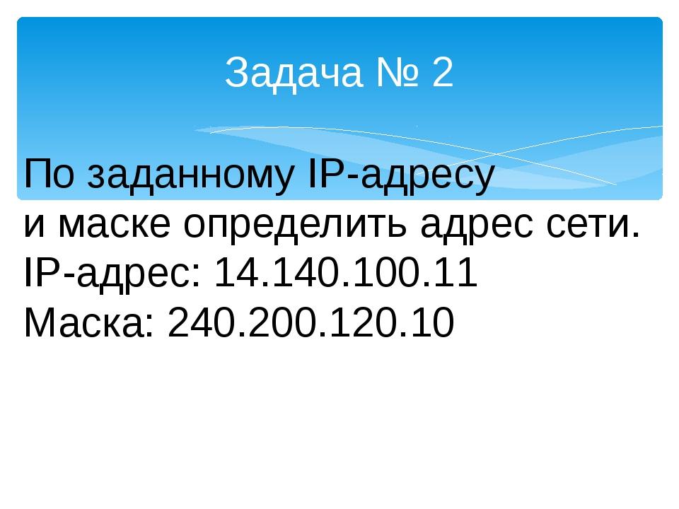 Задача № 2 По заданному IP-адресу и маске определить адрес сети. IP-адрес: 14...