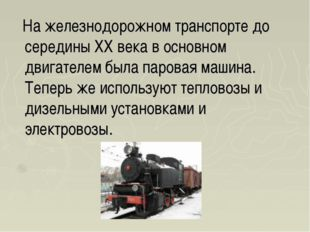 На железнодорожном транспорте до середины XX века в основном двигателем была