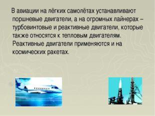 В авиации на лёгких самолётах устанавливают поршневые двигатели, а на огромн