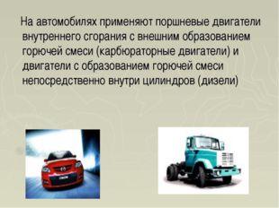 На автомобилях применяют поршневые двигатели внутреннего сгорания с внешним