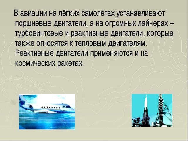В авиации на лёгких самолётах устанавливают поршневые двигатели, а на огромн...
