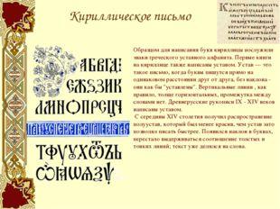Образцом для написания букв кириллицы послужили знаки греческого уставного ал