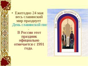 Ежегодно 24 мая весь славянский мир празднует День славянской письменности и