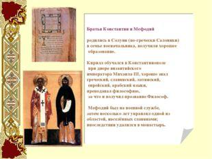 Братья Константин и Мефодий родились в Солуни (по-гречески Салоники) в семье
