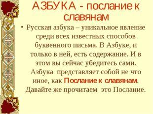 АЗБУКА - послание к славянам Русская азбука – уникальное явление среди всех и