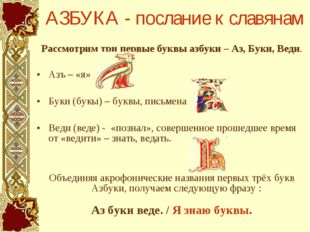 Рассмотрим три первые буквы азбуки – Аз, Буки, Веди. Азъ – «я» Буки (букы) –