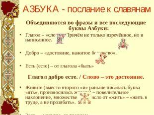 Объединяются во фразы и все последующие буквы Азбуки: Глагол – «слово». Причё