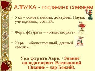 Укъ – основа знания, доктрина. Наука, учить,навык, обычай. Ферт, ф(ъ)рътъ – «