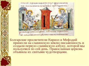 Болгарские просветители Кирилл и Мефодий принесли на славянскую землю письмен