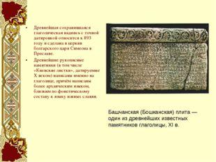 Древнейшая сохранившаяся глаголическая надпись с точной датировкой относится