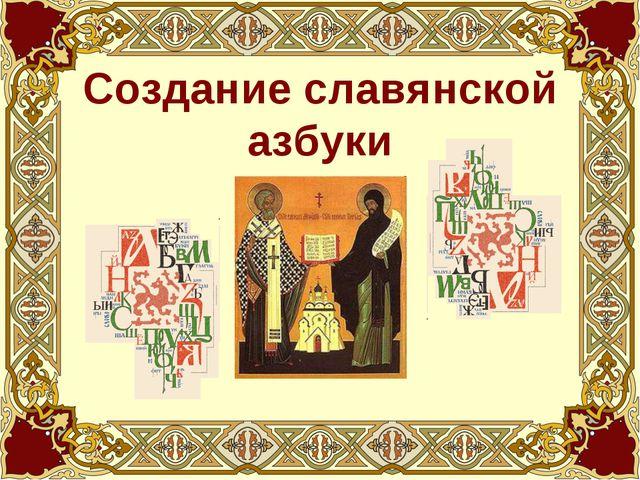Создание славянской азбуки