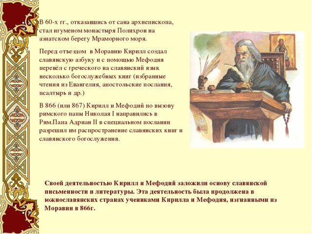 В 60-х гг., отказавшись от сана архиепископа, стал игуменом монастыря Полихро...