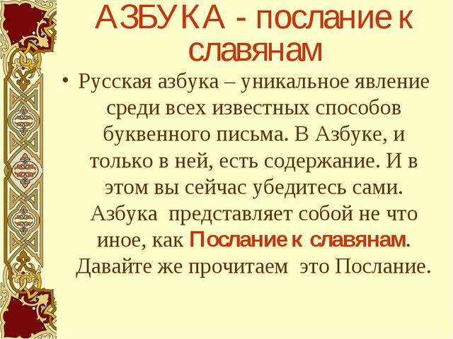 АЗБУКА - послание к славянам Русская азбука – уникальное явление среди всех и...