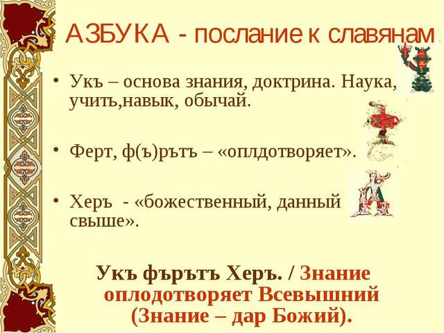 Укъ – основа знания, доктрина. Наука, учить,навык, обычай. Ферт, ф(ъ)рътъ – «...