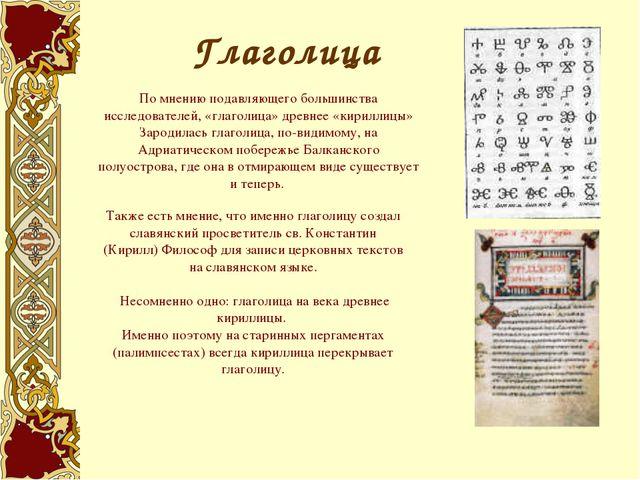 По мнению подавляющего большинства исследователей, «глаголица» древнее «кирил...