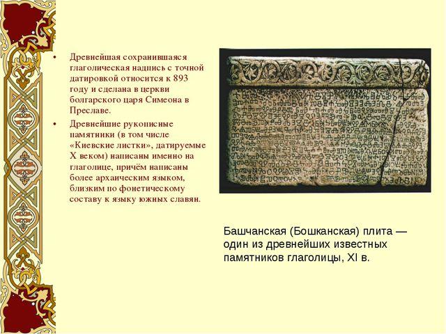 Древнейшая сохранившаяся глаголическая надпись с точной датировкой относится...