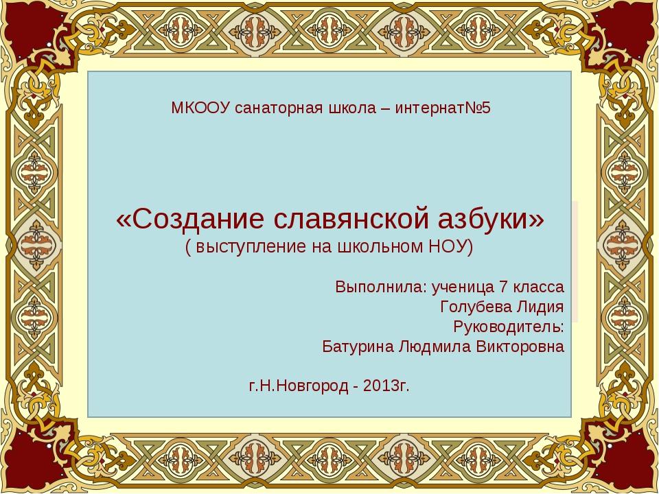 Создание славянской азбуки «Создание славянской азбуки» ( выступление на школ...