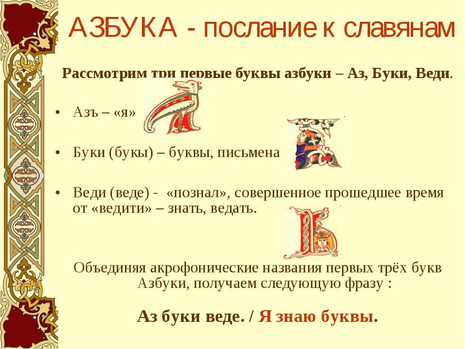 Рассмотрим три первые буквы азбуки – Аз, Буки, Веди. Азъ – «я» Буки (букы) –...