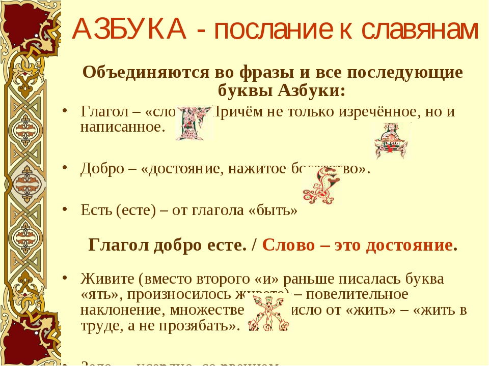Объединяются во фразы и все последующие буквы Азбуки: Глагол – «слово». Причё...