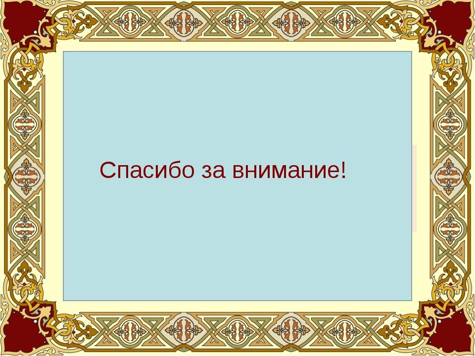 Создание славянской азбуки Спасибо за внимание!