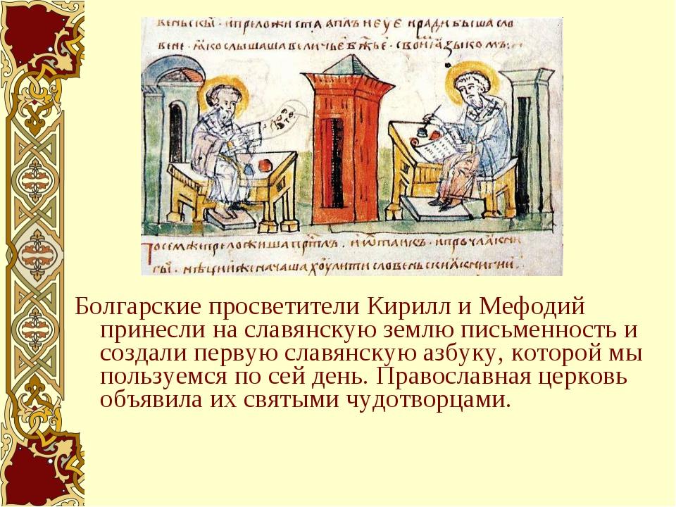 Болгарские просветители Кирилл и Мефодий принесли на славянскую землю письмен...