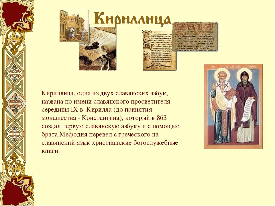 Кириллица, одна из двух славянских азбук, названа по имени славянского просве...