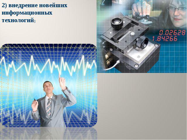 2) внедрение новейших информационных технологий;