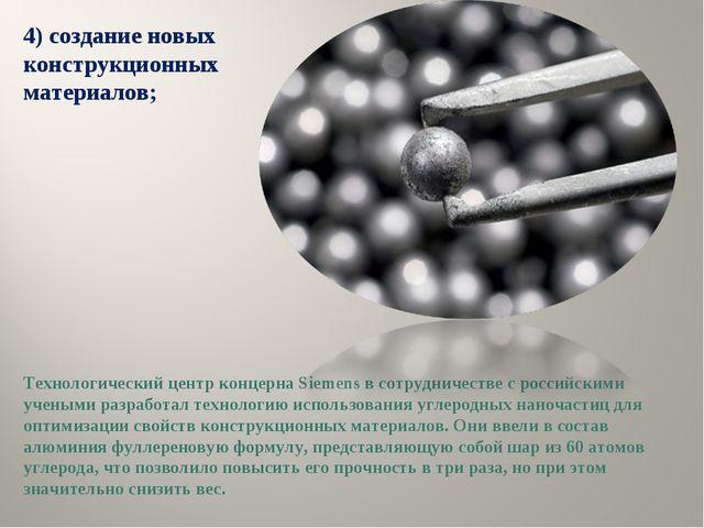4) создание новых конструкционных материалов; Технологический центр концерна...