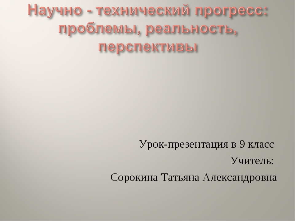 Урок-презентация в 9 класс Учитель: Сорокина Татьяна Александровна