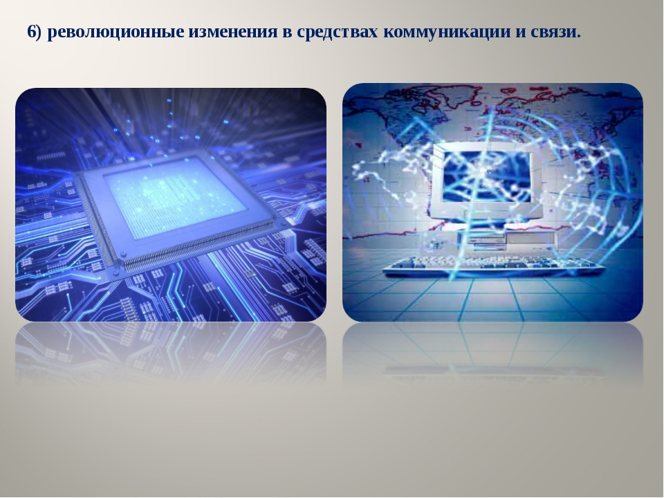 6) революционные изменения в средствах коммуникации и связи.