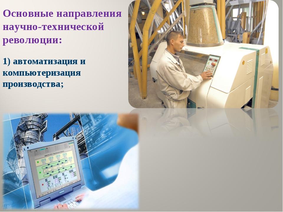Основные направления научно-технической революции: 1) автоматизация и компьют...