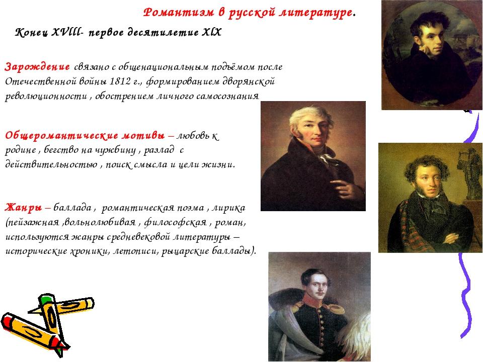 Романтизм в русской литературе. Зарождение связано с общенациональным подъёмо...