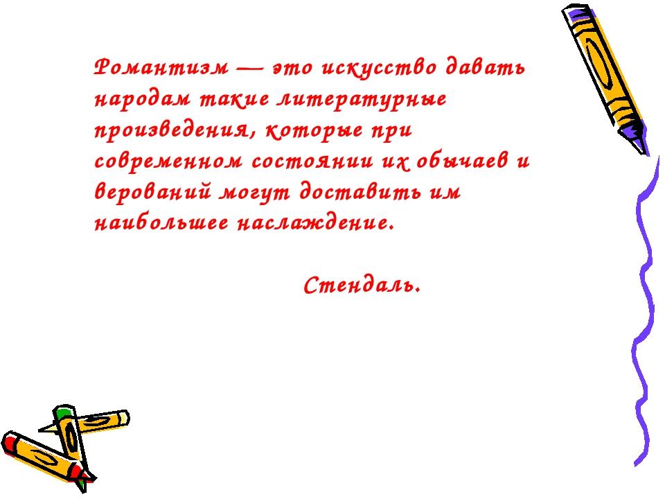 Романтизм — это искусство давать народам такие литературные произведения, кот...