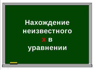 Нахождение неизвестного х в уравнении