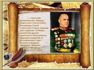 Гео́ргий Константи́нович Жу́ков— советский военачальник. Маршал Советского Со