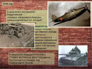 1944 год В результатеЖитомирско-Бердичевской операцииобразовалсяКорсунь-Ше