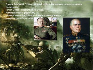 В ходе Великой Отечественной войны последовательно занимал должности: начальн