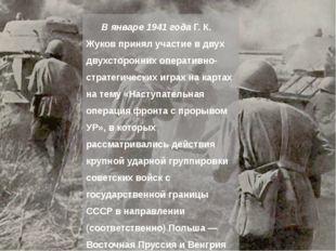 В январе 1941 года Г. К. Жуков принял участие в двух двухсторонних оперативн
