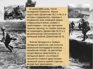 22 июня 1941 года, после нападения Германии, Жуков подготовил Директивы № 2