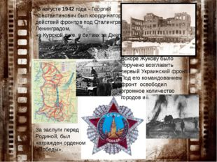 Вскоре Жукову было поручено возглавить первый Украинский фронт. Под его коман