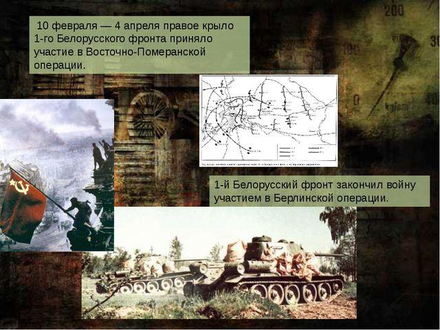 10 февраля—4 апреляправое крыло 1-го Белорусского фронта приняло участие...