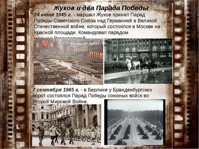 Жуков и два Парада Победы 24 июня1945г. - маршал Жуков принялПарад Победы...