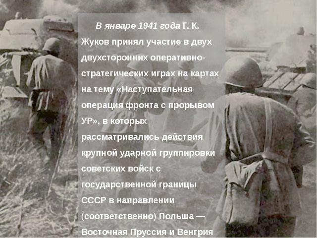 В январе 1941 года Г. К. Жуков принял участие в двух двухсторонних оперативн...