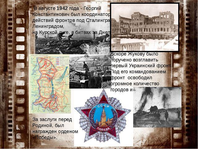 Вскоре Жукову было поручено возглавить первый Украинский фронт. Под его коман...